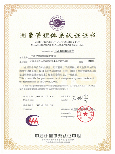 Certificate of Conformity for Measurement Management Systems